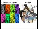 うぇるかむASSASSINO+うぇるかむUNKNOWN【比較】