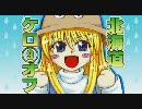 【北の国から0⑨】北海道ケロ⑨ダンスオフ【~雨乞い~】 thumbnail