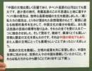 チャンネル桜 真実を隠す「聖地チベット~ポタラ宮と天空の至宝~」展