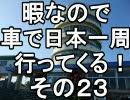 【ニコニコ動画】暇なので車で日本一周行ってくる! 2009.9.20 その23を解析してみた