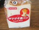 山崎製パン社歌