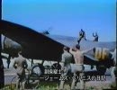 カラーフィルムで見る第二次世界大戦 15-3