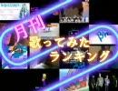 月刊ニコニコ歌ってみたランキング 第9号(9月)★