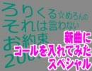 ろりくる☆めろん2009 ツアー直前!新曲にコールを入れてみたスペシャル thumbnail