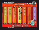 太鼓の達人12 増量版 ケチャドン2000【達人譜面】