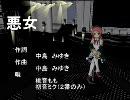 【UTAU】中島みゆき 悪女【MMD 桃音モモ