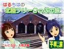 【旅m@s】はるちはの北陸フリーきっぷの旅 第2話 thumbnail