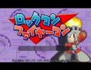 ロックマンファイヤーマンを本気かつ下手プレイ 01