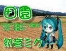 【初音ミク】田園【玉置浩二 カヴァ】 thumbnail