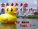 【歌ってみた】ルカルカ★ナイトフィーバー【とても普通に歌い...