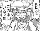 【東方自作アレンジ】キャプテン・ムラサ thumbnail