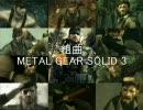 組曲「ニコニコ動画」 METAL GEAR SOLID3.ver