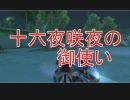 【東方GTA】十六夜咲夜の御使い 第5話「十六夜 咲夜とチルノ」 thumbnail