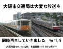 大阪市交通局は大変な放送を同時再生していきましたver.1.9