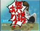【遊☆戯☆王 腐向け?】東映ジャンル「魔王様のあざとい人気取り」