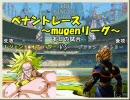 【mugen】ペナントレース ~mugenリーグ~ part2 前編【第一シーズン】