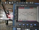 【ニコニコ動画】【AVR】電子工作のススメ 第三回「センサのシクミ」後編を解析してみた
