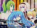 初音ミクが歌う「アヴェ・マリア」 14.グレゴリオ聖歌 v1.0
