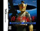 Shin Megami Tensei: Strange Journey Battle Music