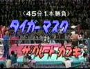 タイガーマスク(三沢光晴)VSザ・グレート・カブキ(86年7月31日両国国技館)