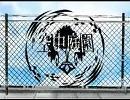 【歌ってみた】空中庭園【リアレンジ】 thumbnail