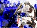【東方】【FF11】ブロントさんが東方妖々夢Phantasmを実況プレイ