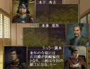 アイマス戦記「秀吉」第27話其之壱