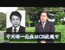 【マスコミ黙殺】偽・人権擁護法案阻止!【10・27】 thumbnail