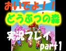 荒んだ日本に「おいでよ!どうぶつの森」実況プレイ part1