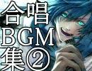 【ボーカロイド】作業用BGM集②【歌ってみた/合唱】 thumbnail