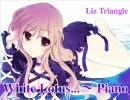【ニコニコ動画】[東方名曲]White Lotus...~Piano (Vo.lily-an) / Liz Triangleを解析してみた