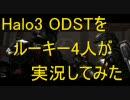 【カオス実況】Halo3ODSTのストーリーモードを4人で実況してみた3【XBOX360】 thumbnail