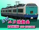 【A列車で行こう】月刊ニコ鉄動画ランキング 2009年9月版