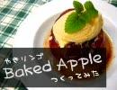 【ニコニコ動画】【秋なので】 焼きリンゴ作ってみた 【アイスのせ】を解析してみた