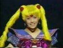 ミュージカル 美少女戦士セーラームーンS ラ・ソウルジャー La Soldier