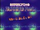 あすか120%スペシャル BURNING Fest. サントラ風 BGM集 修正版