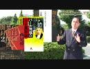 【マスコミ黙殺】自虐的・図書館恒久調査阻止!【10・27】 thumbnail