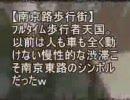 被害現場:地下鉄「人民広場駅」前~南京路歩行街