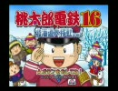 【桃鉄16】対決列島2009(仮) 前夜【プロローグ】