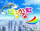 【アイドルマスター】 はるかな虹