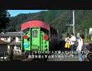 【鉄道旅行記】 特急乗りつくし 四国一週の旅 3日目 【トロッコ列車】