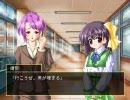 秋桜の空に プレイ動画 カナ坊編 その3