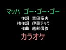 【アニソンカラオケR-40】マッハ ゴ