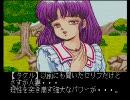 粛々とドラゴンナイト3(PCエンジン版)実況プレイPart.9