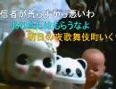 暗黒放送 10/15 1枠目【目立ちたがり屋を討伐する放送】 thumbnail
