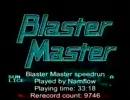 【TAS】Blaster Master(日本版:超惑星戦記メタファイト)33:17※旧記録