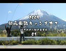 【ニコニコ動画】2009動画撮影キャンプオフ ぱやおの目線の裏事情01を解析してみた