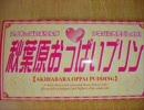 神谷浩史の「おっぱい行進曲」