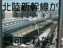 【福井県民の嘆き】北陸新幹線が認可されない