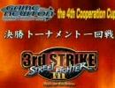 ストIII 3rd strike  第4回 クーペ 決勝T1回戦 第1試合(前半)